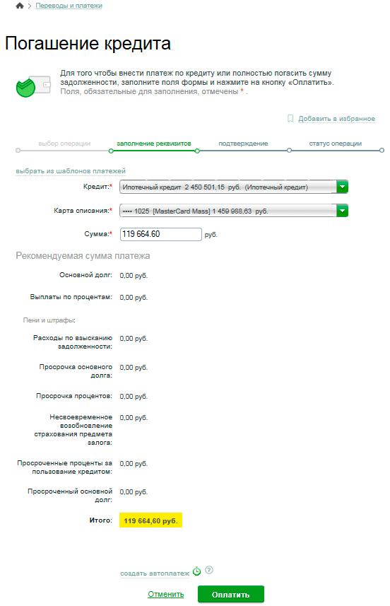 Страница для внесения платежа по кредиту через Сбербанк ОнЛайн