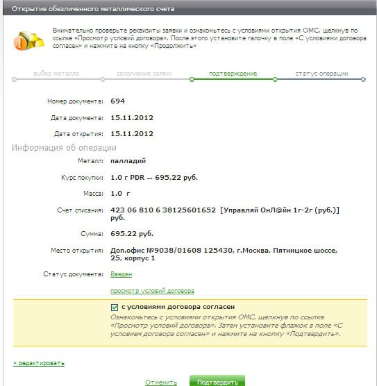 Открытие обезличенного счета через Сбербанк ОнЛайн
