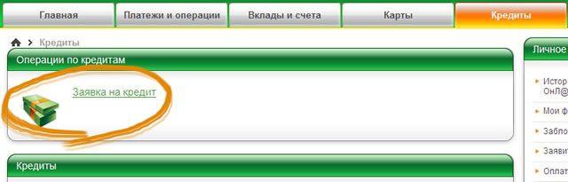 Кнопка отправки заявки на кредит в Сбербанк ОнЛайн
