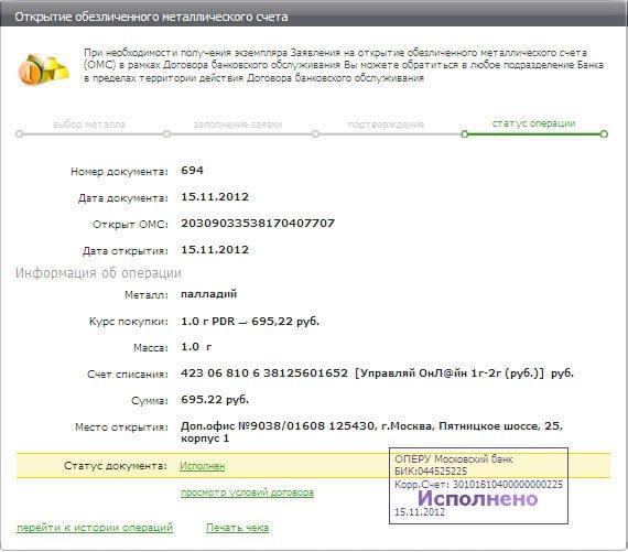 Информация об открытом в Сбербанк ОнЛайн ОМС