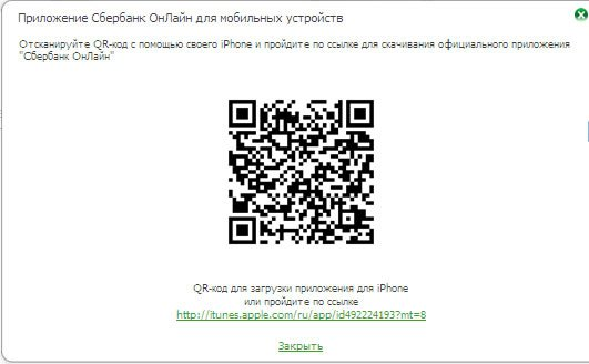 QR-код мобильного приложения для Сбербанк ОнЛайн