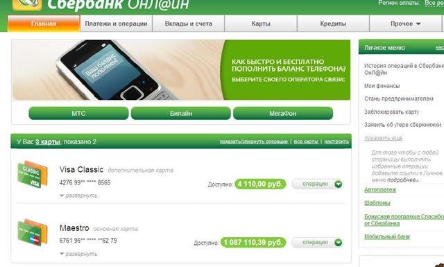 Отображение платежных карт на главной странице системы Сбербанк ОнЛайн