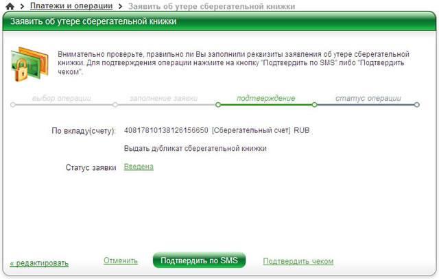 Подтверждение блокировки вклада через Сбербанк ОнЛайн