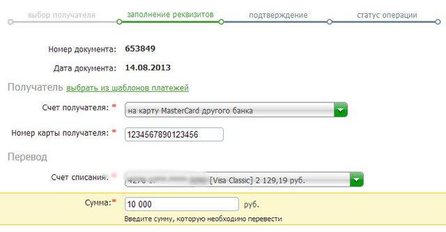 Перевод через Сбербанк ОнЛайн на карту MasterCard другого банка