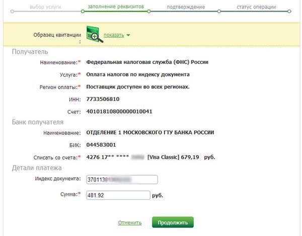 Заполненная форма оплаты налога в системе Сбербанк ОнЛайн
