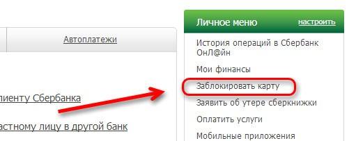 Заблокировать карту в Сбербанк ОнЛайн