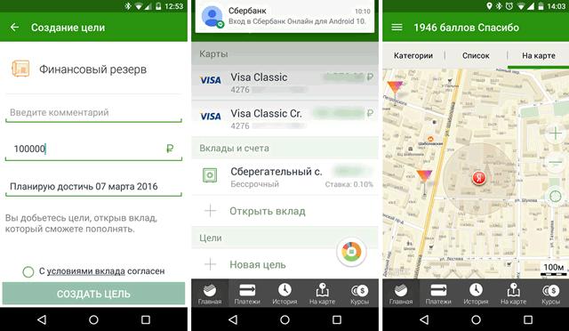 Дополнительные информационные разделы в приложении Сбербанк ОнЛайн для Android