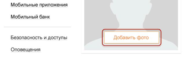 Кнопка Добавить фото пользователя системы Сбербанк ОнЛайн