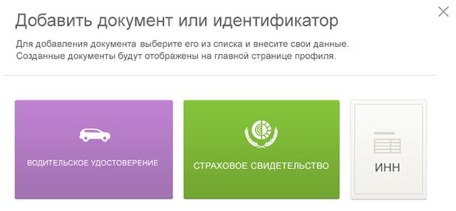 Страница добавления других документов в систему Сбербанк ОнЛайн