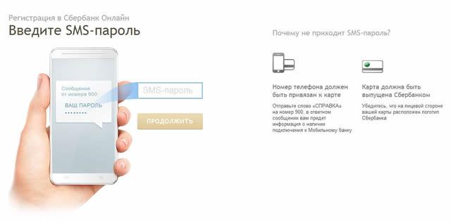 Форма для ввода смс-пароля при регистрации в Сбербанк ОнЛайн