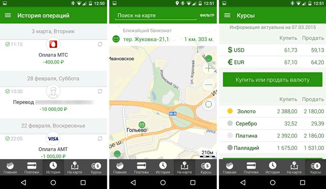 Отображение истории операции, курсов валют и другие возможности приложения Сбербанк ОнЛайн для Android