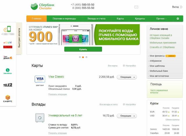 Как получить кредит онлайн без визита в банк сбербанк
