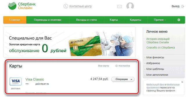 Отображение банковских карт на главной странице интернет-банка