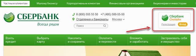 Онлайн банк сбербанка вход в личный