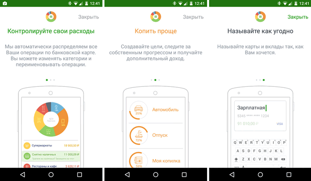 Раздел контроля за расходами в приложении Сбербанк ОнЛайн для Android