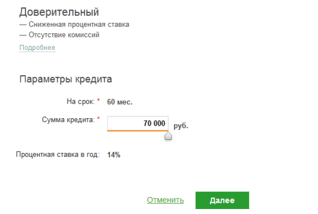 Настройка параметров запрашиваемого через Сбербанк ОнЛайн кредита
