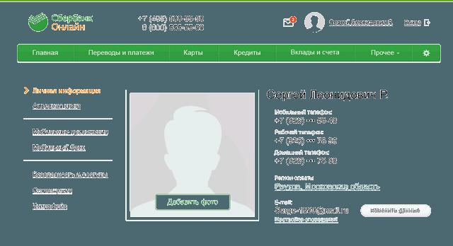 Страница личных данных пользователя системы Сбербанк ОнЛайн