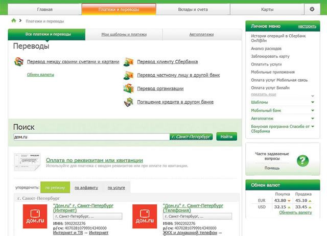 Раздел Платежи и переводы в Сбербанк ОнЛайн