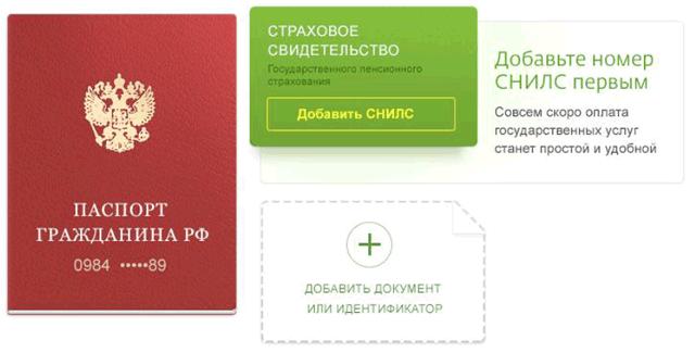 Мои документы в личном кабинете системы Сбербанк ОнЛайн