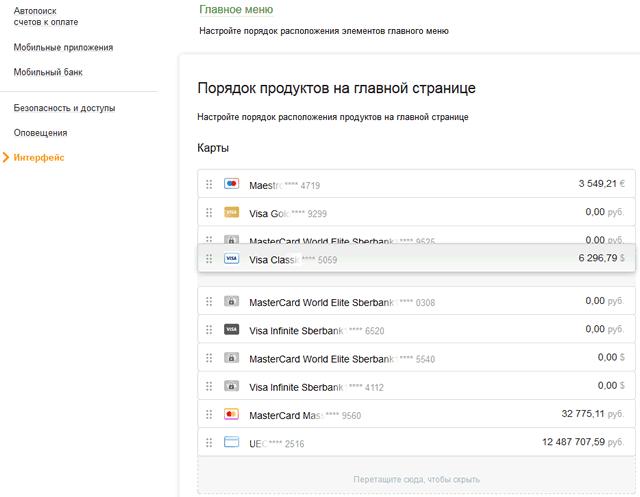 Страница настройки основного интерфейса системы Сбербанк ОнЛайн