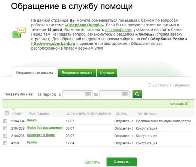 Страница списка обращений в Службу поддержки системы Сбербанк ОнЛайн