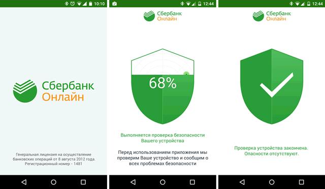 Программа Сбербанк Онлайн для Android при первом запуске проверяет смартфон на наличие угроз