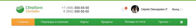 Основные разделы системы Сбербанк ОнЛайн на главной странице