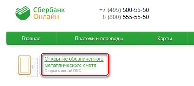 Ссылка для открытия обезличенного металлического счета через Сбербанк ОнЛайн
