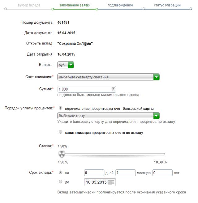 Настройка параметров вклада при открытии через Сбербанк ОнЛайн