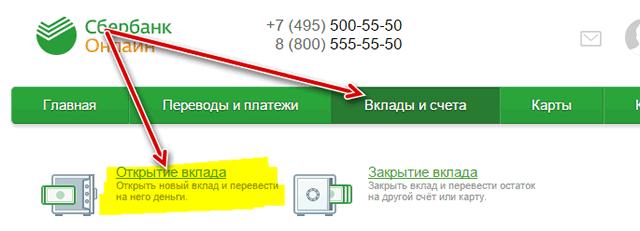 Переход к разделу «Вклады и счета» системы Сбербанк ОнЛайн для открытия вклада