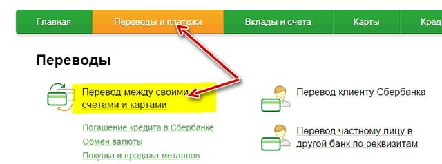 Перевод между своими картами и счетами в Сбербанк ОнЛайн