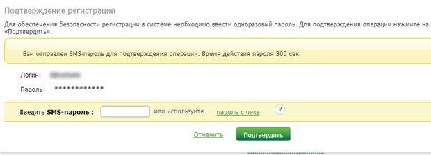 Подтверждение смены логина и пароля для Сбербанк ОнЛайн