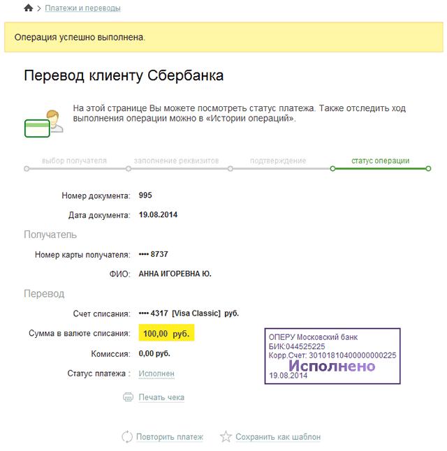 Страница данных по операции произведенной через Сбербанк ОнЛайн