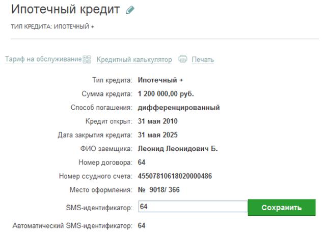 Пример информации по ипотечному кредиту в Сбербанк ОнЛайн
