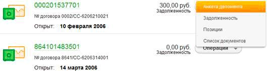 Операции, доступные для счетов депо в системе Сбербанк ОнЛайн