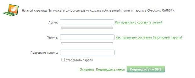 Форма создания нового логина и пароля для Сбербанк ОнЛайн