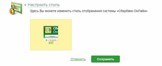 Настройка стиля интерфейса Сбербанка ОнЛайн