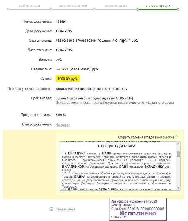 Исполненная заявка на открытие онлайн вклада в Сбербанке