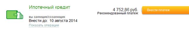 Кнопка «Внести платеж» по ипотечному кредиту в Сбербанк ОнЛайн