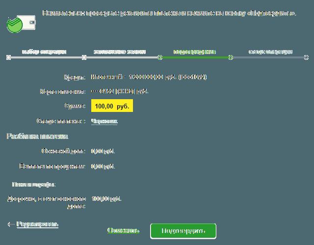 Подтверждение оплаты кредита при платежах через Сбербанк ОнЛайн
