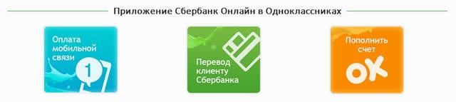 Возможности приложения Сбербанк ОнЛайн в Одноклассниках