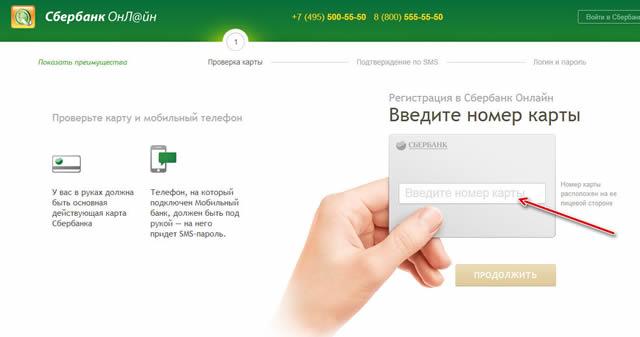 Форма начала регистрации в Сбербанк ОнЛайн через Интернет