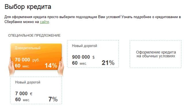 Страница выбора кредита в Сбербанк ОнЛайн