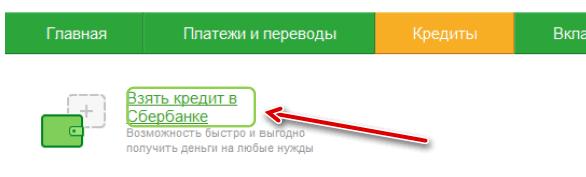 Кнопка отправки заявки на кредит через Сбербанк ОнЛайн