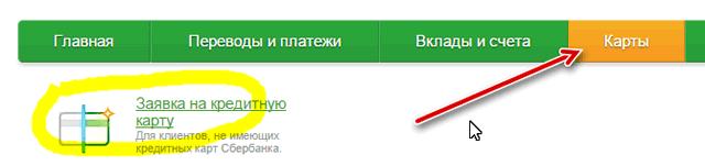 Как отправить заявку на кредитную карту через Сбербанк ОнЛайн