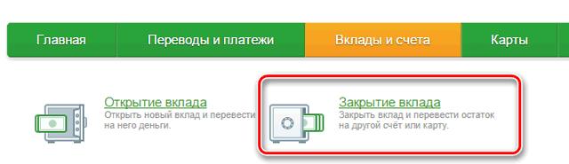 Кнопка перехода к процессу закрытия вклада через Сбербанк ОнЛайн