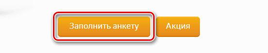 Кнопка заполнить анкету на ипотеку Сбербанка