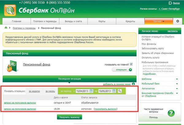 Статус запросов на получение выписки в Сбербанк ОнЛайн