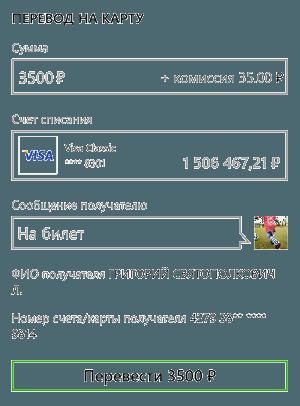 Форма подтверждения перевода на карту клиента Сбербанка