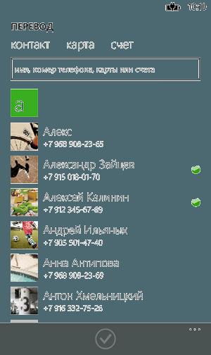 Форма перевода клиенту Сбербанка в приложении Сбербанк ОнЛайн для Windows Phone
